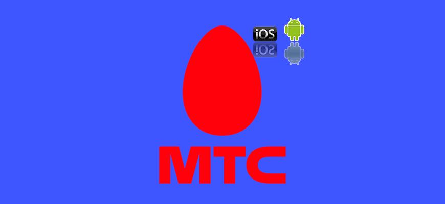 Лого-Как-установить-Мой-МТС-на-телефон-и-компьютер