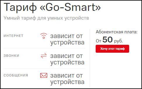 Go Smart для умных устройств от МТС