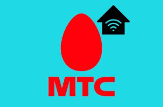 Как-отключить-домашний-Интернет-на-МТС