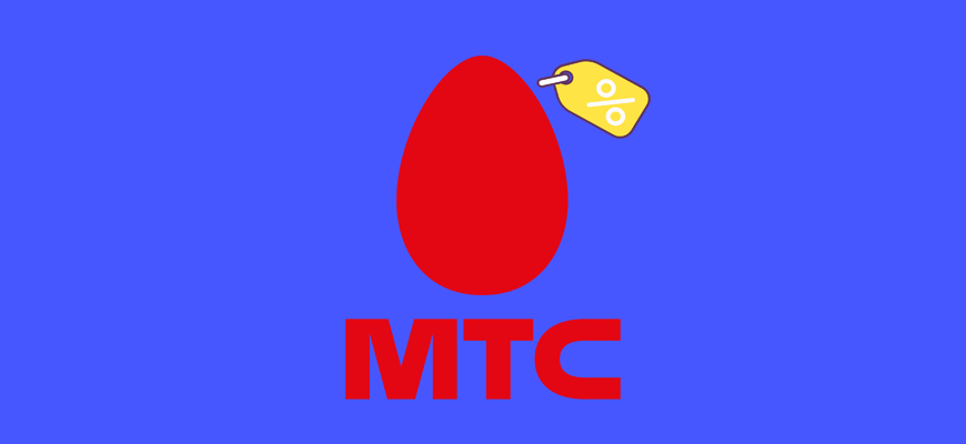 Кешбэк от МТС