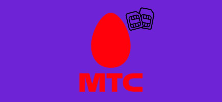 Лого-Как-активировать-сим-карту-МТС