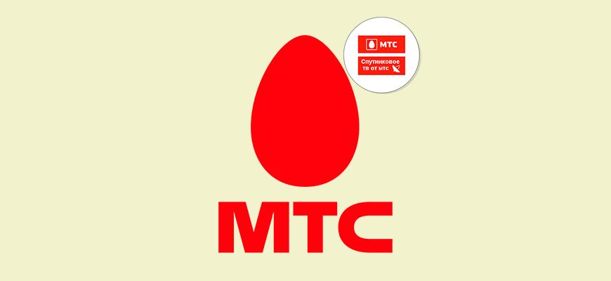 Лого-Как-активировать-спутниковое-ТВ-от-МТС