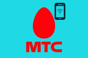 Лого-Как-подключить-Интернет-на-МТС
