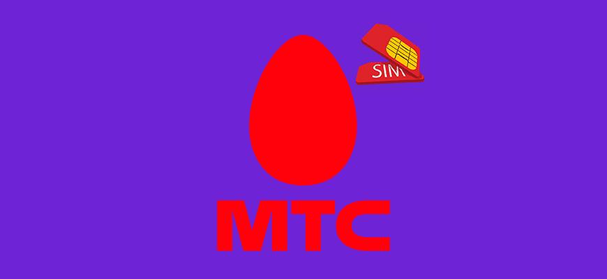 Лого-Как-сделать-дубликат-сим-карты-МТС