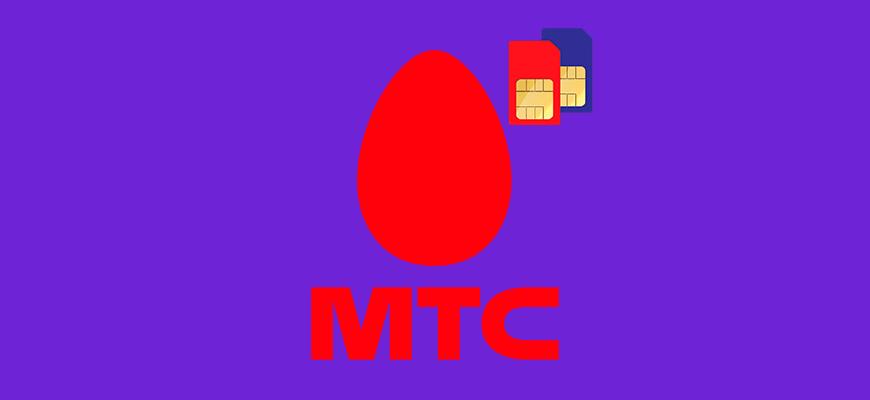 Лого-Как-узнать,-активна-ли-сим-карта-МТС