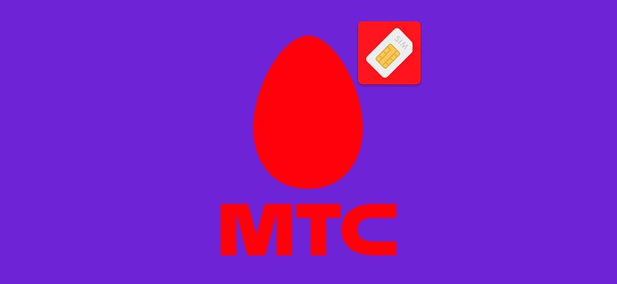 Лого-Как-узнать-имя-владельца-сим-карты-МТС