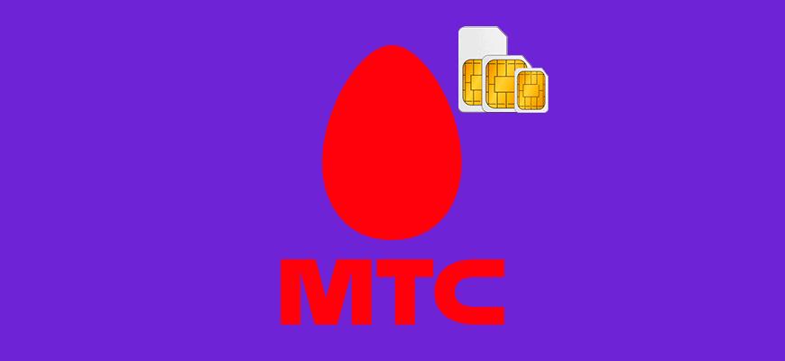 Лого-как-восстановить-сим-карту-МТС