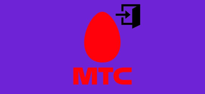 Лого-Как-зарегистрироваться-в-Личном-Кабинете-МТС