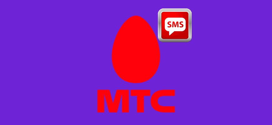 Лого-Настройка-СМС-и-ММС-на-МТС
