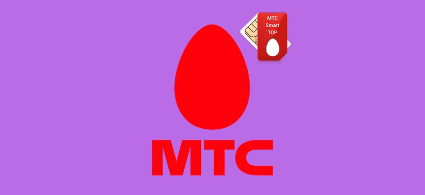 Лого-обзор-тарифного-плана-Smart-Top-от-МТС