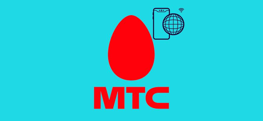 Лого-Услуга-Доступ-без-настроек-от-МТС