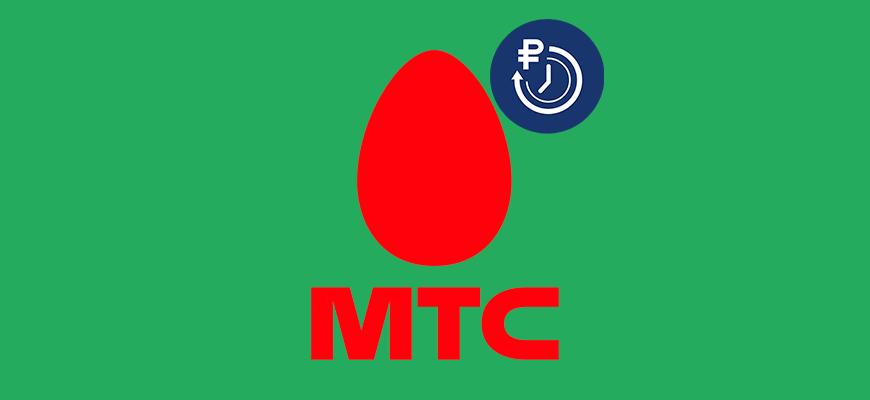 Лого-Услуга-Обещанный-платеж-на-МТС