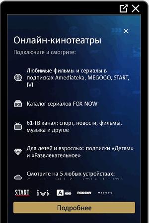 МТС ТВ на смартфоне