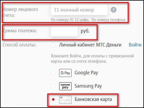 Оплата с банковской карты через МТС Деньги на сайте