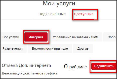 Подключение услуги Отмена доп.Интернета