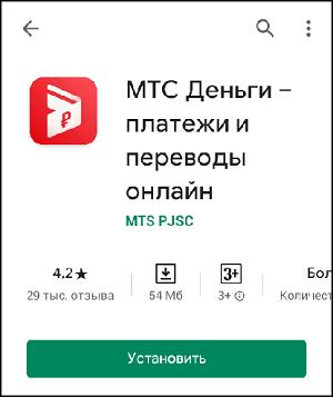 Приложение МТС Деньги в Google Play