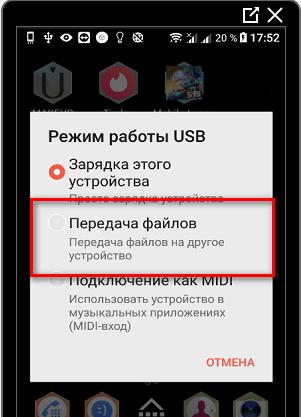 Режим работы USB