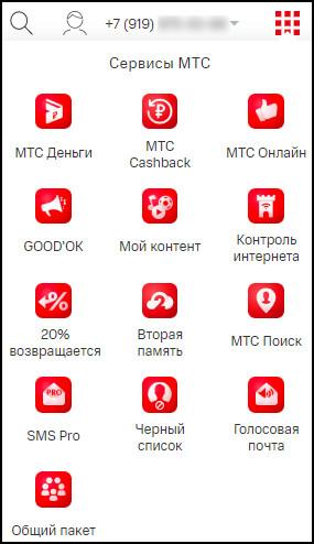 Сервисы МТС