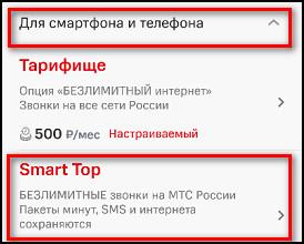 Smart Top в приложении