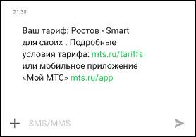 СМС в ответ на USSD-запрос