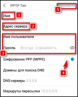 Создание сети VPN