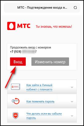 Вход в мобильном браузере