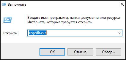 Вызов редактора реестра