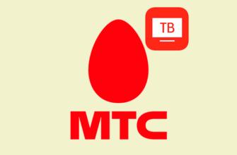 Лого-Как-отключить-телевидение-от-МТС
