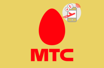 Лого-Обзор-оптимизирующих-опций-для-роуминга-от-МТС