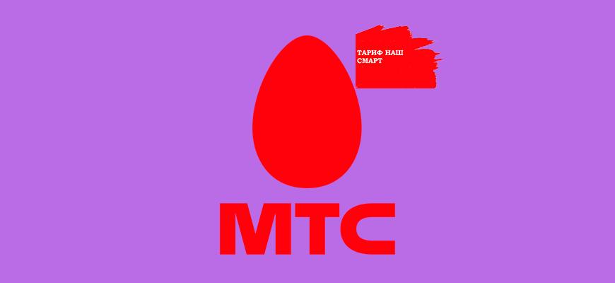 Лого-Обзор-тарифного-плана-Наш-Смарт-от-МТС