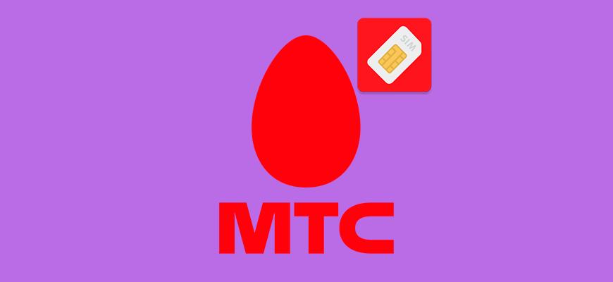 Лого-Обзор-тарифного-плана-Отличный-от-МТС
