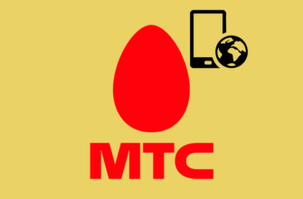 Лого-Обзор-услуг-Международный-и-национальный-роуминг-и-Международный-доступ-МТС