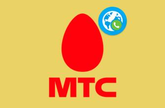 Лого-Обзор-услуги-Легкий-роуминг-и-международный-доступ-МТС