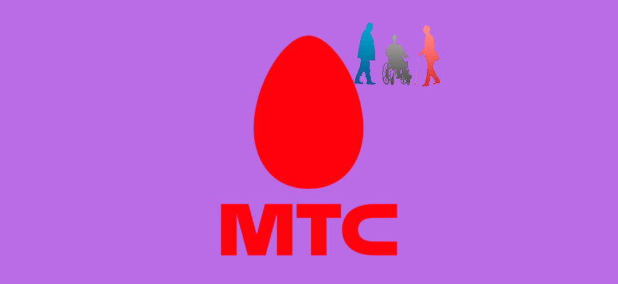 Лого-Социальные-тарифы-МТС-для-республики-Беларусь