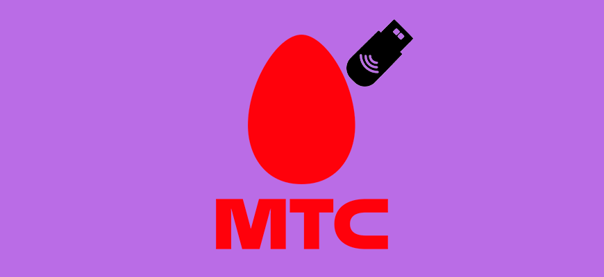 Лого-тариф-МТС-Бизнес-Коннект