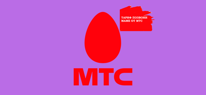 Лого-Тариф-Позвони-маме-от-МТС