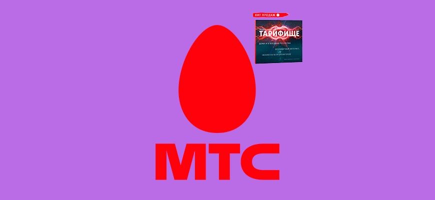 Лого-Тарифный-план-Тарифище-от-МТС