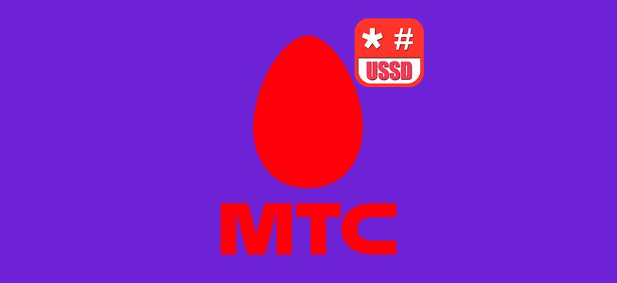 Лого-USSD-команды-МТС