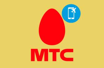 Лого-Все-способы-отключения-роуминга-за-границей-на-МТС