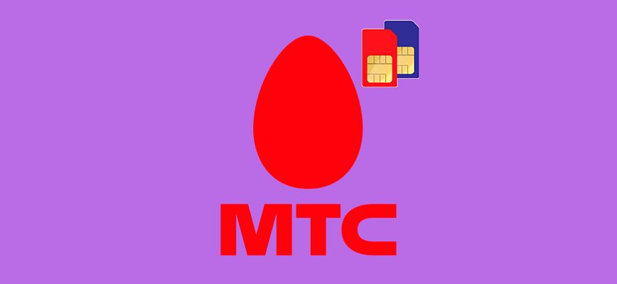 Лого-Все-способы-отключить-тариф-на-МТС