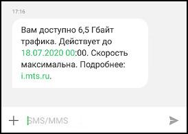 Остаток трафика в СМС