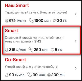 Smart в приложении