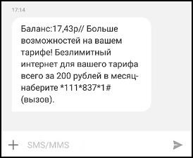 СМС с данными о балансе
