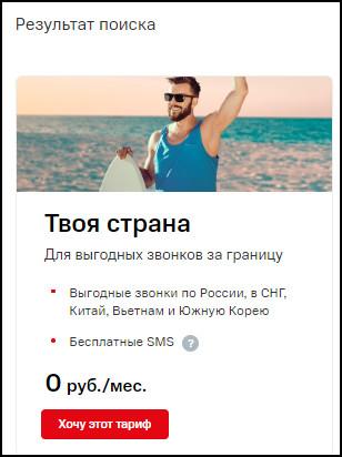 Твоя страна на сайте