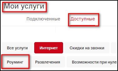 Услуги_Доступные_Роуминг