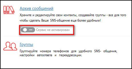 Активация смс-архива