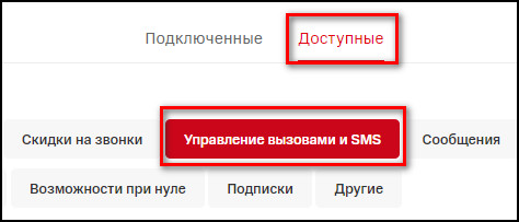 Доступные_Управление вызовами и СМС
