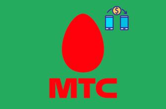 Лого-3-способа-перевести-деньги-с-МТС-на-МТС
