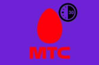 Лого-Как-добавить-дополнительные-минуты-на-МТС