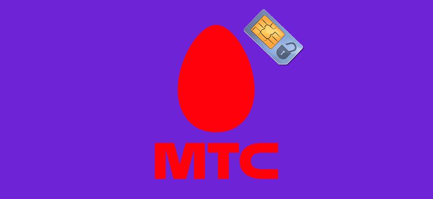 Лого-Как-самостоятельно-разблокировать-сим-карту-МТС